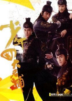 The Four,港剧《少年四大名捕》23集全集(720P)
