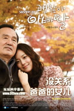 It`s Okay Daddy`s Girl Pack,韩剧《没关系,爸爸的女儿》17全集(720P)