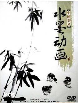 Animation Of China VOL 1-34 DVD,中国水墨动画全三十四集汇总(DVD)