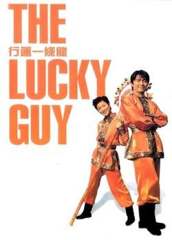 The Lucky Guy,行运一条龙(720P)