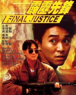 Final Justice,霹雳先锋(720P)
