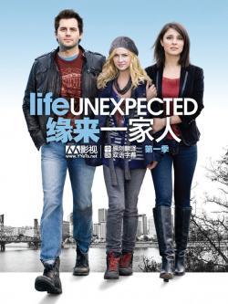 Life Unexpected S01,美剧《缘来一家人》第一季12全集