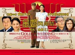 Golden Wedding,中剧《金婚风雨情》51集全集(720P)