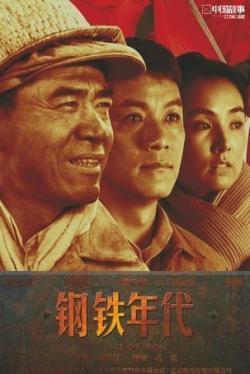 The Age Of Iron,中剧《钢铁年代》37集全集(720P)