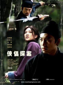 Detective Couple,中剧《侠侣探案》20集全集(720P)