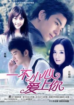 Fall In Love,中剧《一不小心爱上你》32集全集(720P)