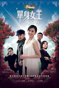 Lady,中剧《单身女王》20集全集(720P)