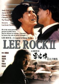 Lee Rock II,五亿探长雷洛传2:父子情仇(蓝光原版)