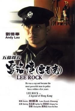Lee Rock I,五亿探长雷洛传I:雷老虎(蓝光原版)