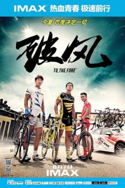 To The Fore,破风,破風(1080P)