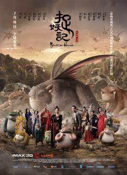 Monster Hunt,捉妖记,聊斋之宅妖,聊斋之捉妖记(720P)
