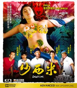 Sashimi,沙西米(蓝光原版)