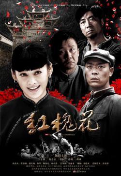 HLJTV Hong Huai Hua,中剧《红槐花》38集全集(720P)