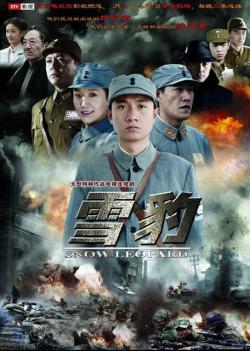 Xue Bao,中剧《雪豹》40集全集(720P)