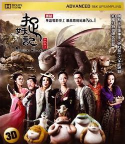 Monster Hunt,捉妖记,聊斋之宅妖,聊斋之捉妖记[左右半宽3D](1080P)