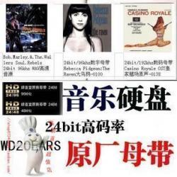Pop,数码母带音乐(24bit) :华语
