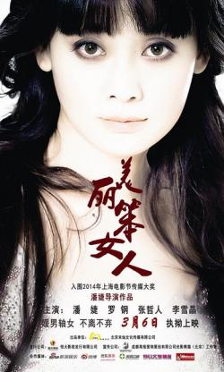 Beautiful Stupid Women,美丽笨女人(720P)
