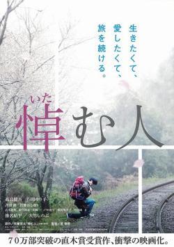 The Mourner,哀悼人(720P)