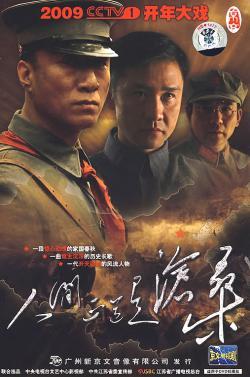 Ren Jian Zheng Dao Shi Cang Sang,中剧《人间正道是沧桑》50集全集(720P)