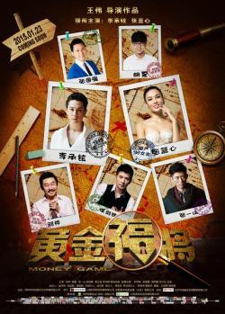 Money Game,黄金福将(720P)