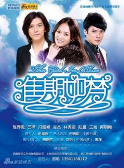 Jia Qi Ru Meng,中剧《佳期如梦》28集全集(720P)