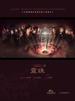 The Myth of Nuwa and Sacred Deads,中剧《女娲传说之灵珠》37集全集(720P)