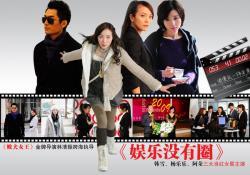 Another Eye On Entertainment,中剧《娱乐没有圈》22集全集(720P)