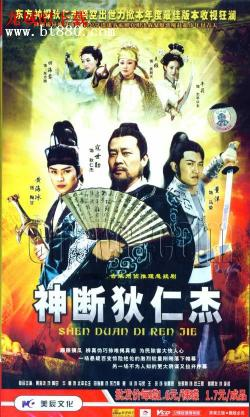 Shen Tan Di Ren Jie III,中剧《神探狄仁杰》第三季48集全集(720P)