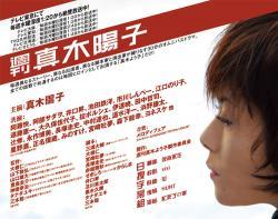 Shukan Maki Yoko,日剧《周刊真木阳子》13全集(720P)