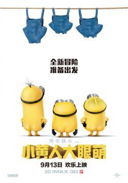 Minions,小黄人大眼萌,小黄人大电影,小黄人(蓝光原版)