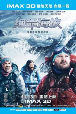 Everest,绝命海拔,珠穆朗玛,远征珠峰,珠穆朗玛峰,圣母峰(720P)