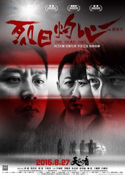 The.Dead.End,烈日灼心,不法之徒,法外之徒,太阳黑子,光斑(720P)
