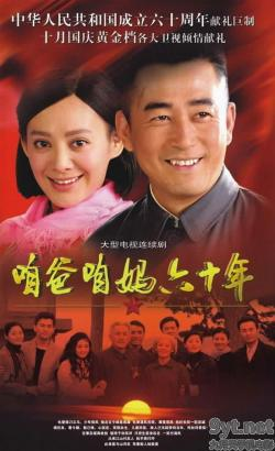 Mom And Dad Are All Communists,中剧《咱爸咱妈六十年》38集全集(720P)