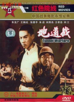 Tunnel Warfare,中剧《地道战》40集全集(720P)