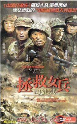 Salvation Woman Soldier Hui Si Tu,中剧《拯救女兵司徒慧》32集全集(720P)