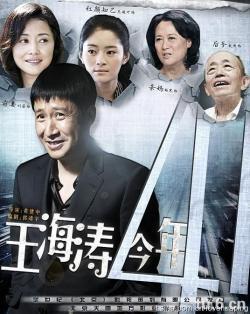 WANG HAI TAO JIN NIAN 41,中剧《王海涛今年四十一》28集全集(720P)