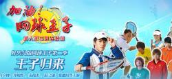 The Prince Of Tennis,中剧《加油!网球王子》20集全集(720P)