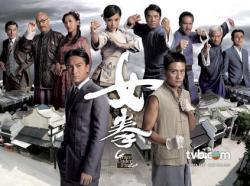 Grace Under Fire,港剧《女拳》30集全集(720P)
