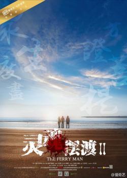 L 2,中剧《灵魂摆渡2》20集全集(720P)