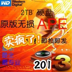 水星发烧名盘珍藏,【APE】水星发烧名盘珍藏 (50CD)
