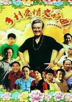 Xiang Cun Ai Qing Jin Xing Qu,中剧《乡村爱情交响曲》34集【继续更新】(720P)