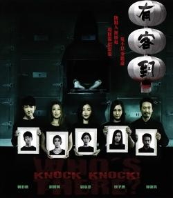 Knock Knock WhoIs There,有客到(1080P)