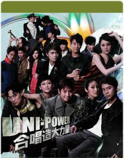 Uni Power Concert Live,Uni-Power群星大合唱会(720P)