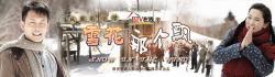 Xue Hua Na Ge Piao,中剧《雪花那个飘》38集全集(720P)