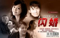王小康,中剧《闪婚》30集全集(720P)