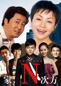 JSTV Jia N Ci Fang ,中剧《家,N次方》30集全集(720P)