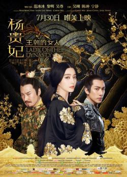 Lady of the Dynasty,王朝的女人杨贵妃,盛唐危机,杨贵妃(蓝光原版)