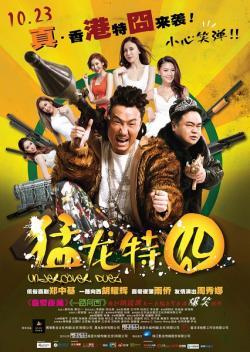 Undercover Duet,猛龙特囧,选秀特工(1080P)