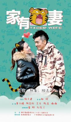 A Tiger Wife,家有虎妻(720P)