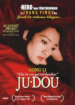Ju Dou,菊豆(蓝光原版)